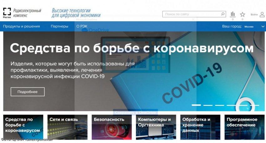 Разработки предприятий радиоэлектронного кластера, направленные на борьбу с COVID-19, собраны в едином онлайн-каталоге