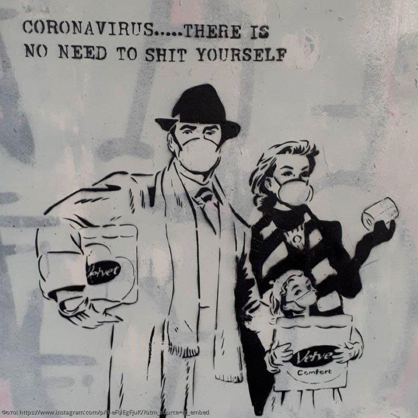Коронавирус внутри мира уличного искусства, вдохновленного пандемией