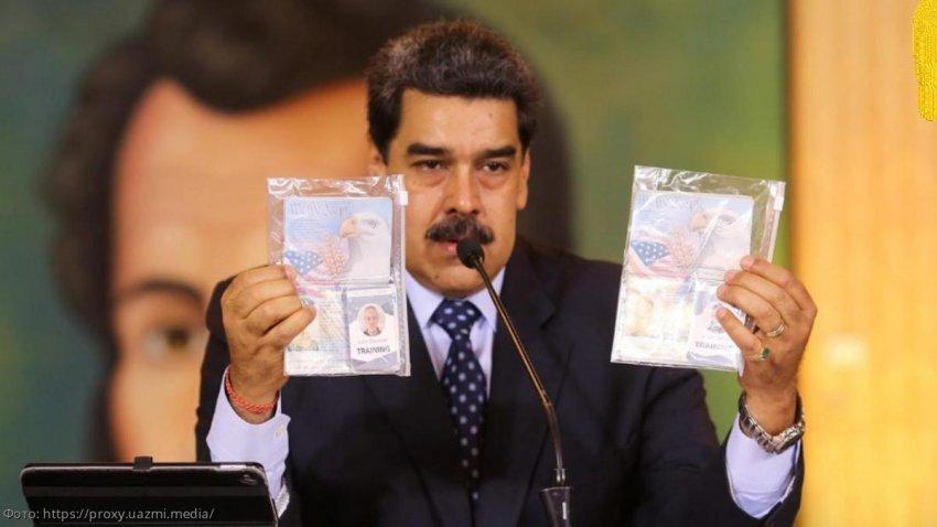 Пентагон провалил миссию свержения правительства Николаса Мадуро: у США есть опыт подрыва неугодных режимов