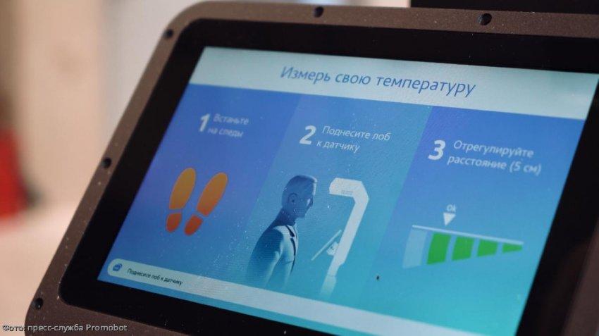 В научном центре «Новатэк» в Тюмени температуру сотрудников будут измерять с помощью нового российского изобретения