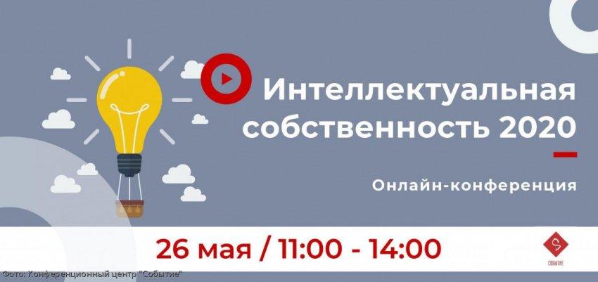 Онлайн - конференция «Интеллектуальная собственность 2020»