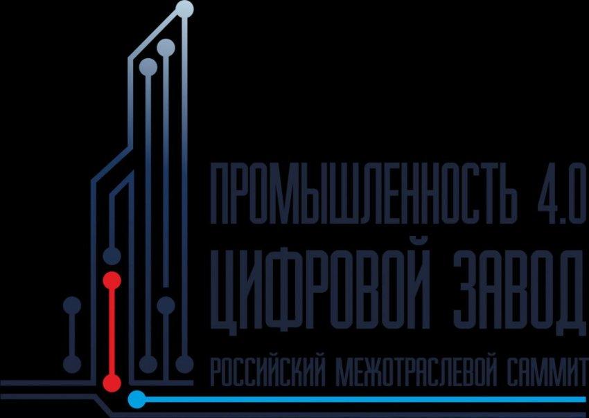 В Москве состоится III Российский Межотраслевой Саммит «Промышленность 4.0. Цифровой завод»
