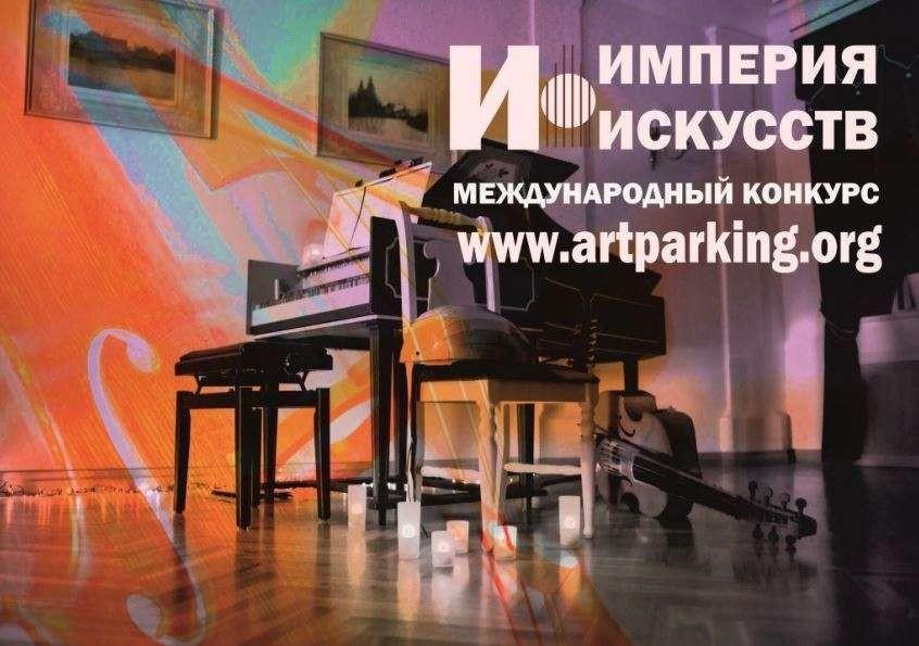 """Международный конкурс """"Империя искусств"""""""