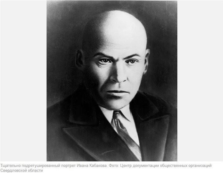 Почему расстреляли в 1937 году первого секретаря Свердловского обкома партии Ивана Кабакова?