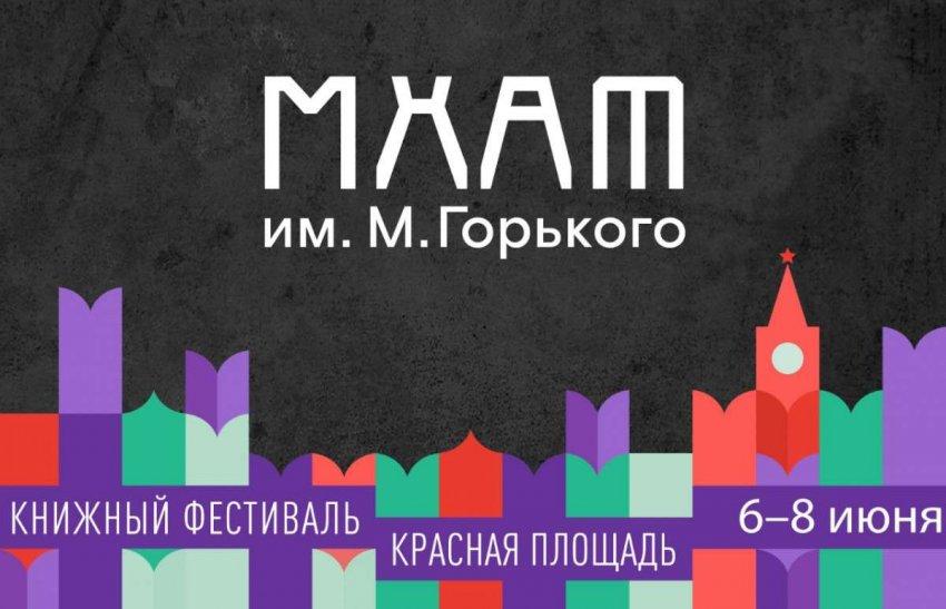 МХАТ им. Горького: встречаемся на Красной площади!