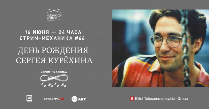 Программа Дня рождения Сергея Курёхина