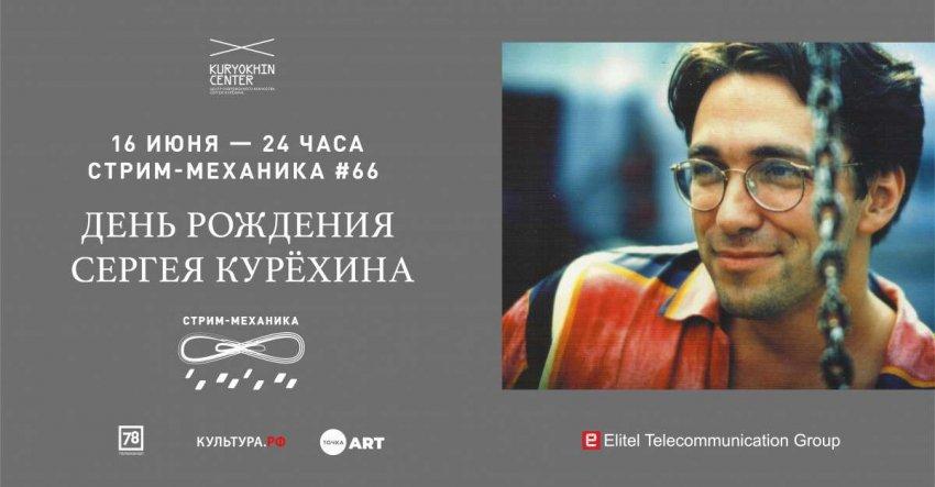 Уже в эфире! День рождения Сергея Курёхина