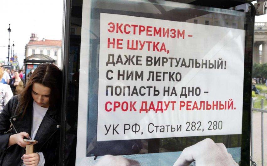 Возбуждено уголовное дело против жителя Краснодара за призывы к экстремизму