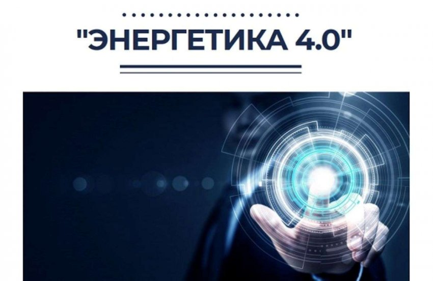 Ключевые идеи новой российской энергостратегии находят свое отражение и в главном документе энергоинноваторов