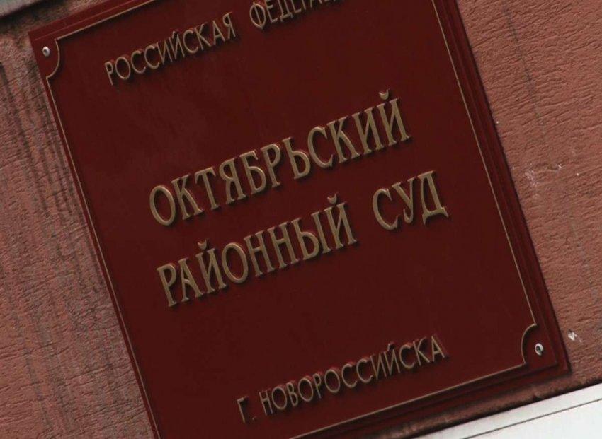 Октябрьский районный суд г. Новороссийска назначил наказание за незаконное хранение наркотических средств
