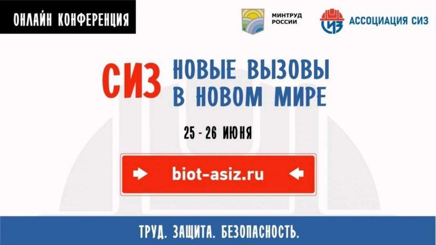 25-26 июня состоялась Международная онлайн-конференция «СИЗ – новые вызовы в новом мире»