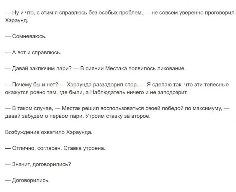 Читайте мое имя через букву «С» - Айзек Азимов