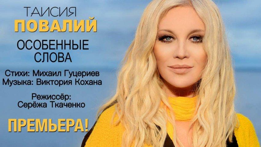 Таисия Повалий: премьера клипа «Особенные слова»