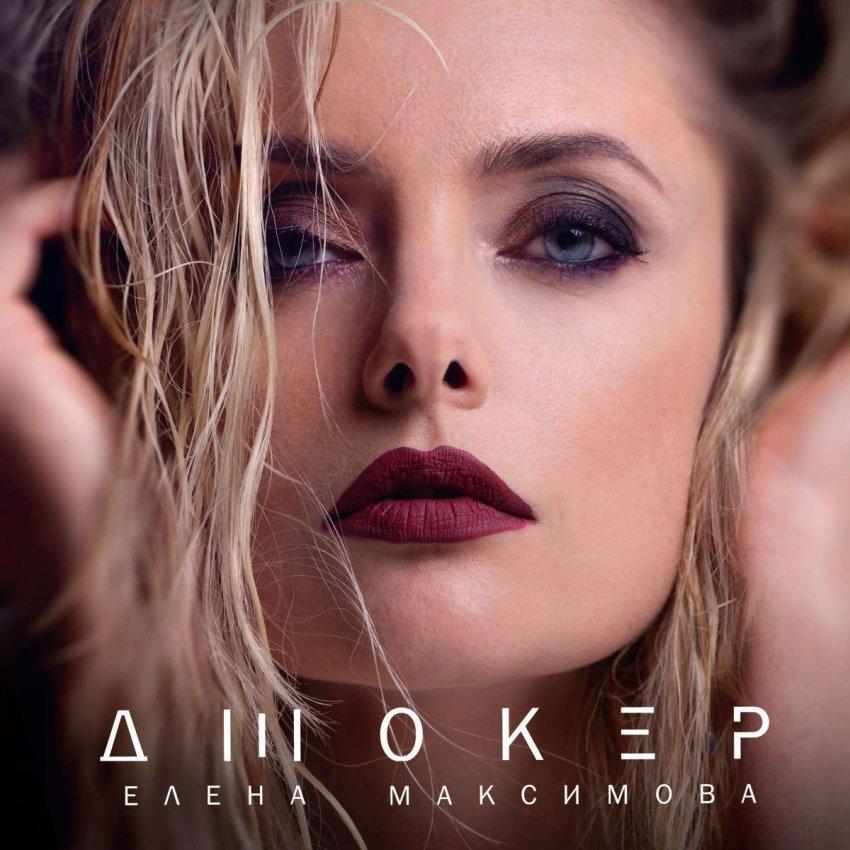 Певица Елена Максимова представила новую композицию «Джокер»