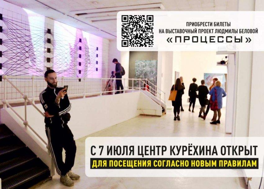 С 7 июля Центр Курёхина открыт для посетителей!