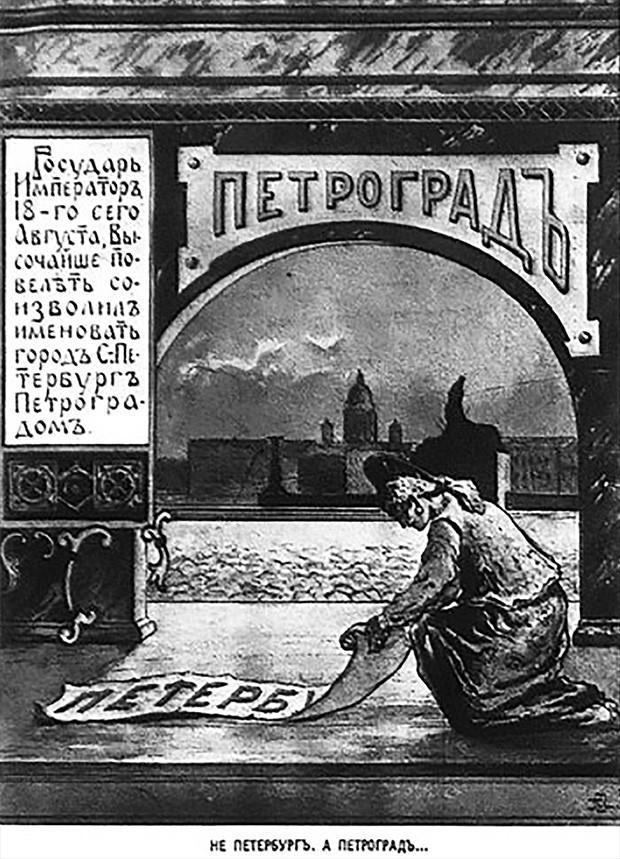 Кто как и зачем менял названия городов, улиц в СССР?