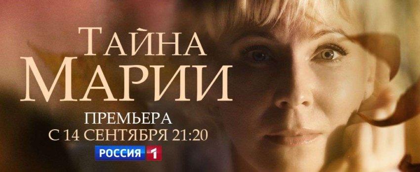 Телеканал «Россия» покажет «Тайну Марии»