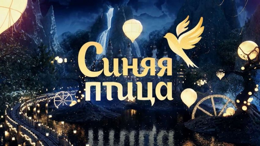 Проект «Синяя птица» телеканала «Россия» объявил о старте детского кастинга по всей стране
