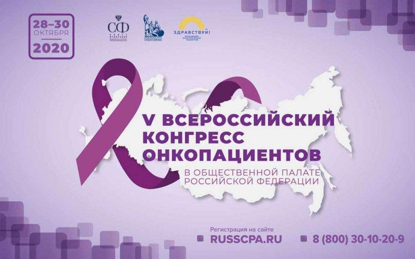В Общественной палате состоялся V Всероссийский конгресс онкопациентов