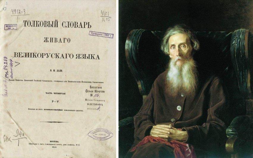 Насколько богат русский язык?