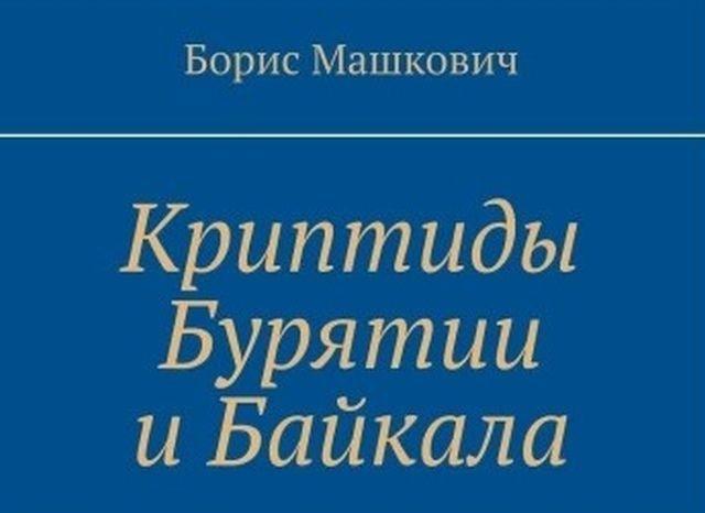 Библиотека криптозоологии: Вышла книга «Криптиды Бурятии и Байкала» - Паранормальные новости