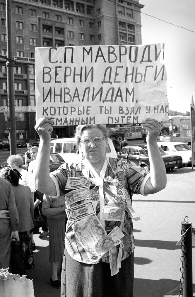 По следам Сергея Мавроди
