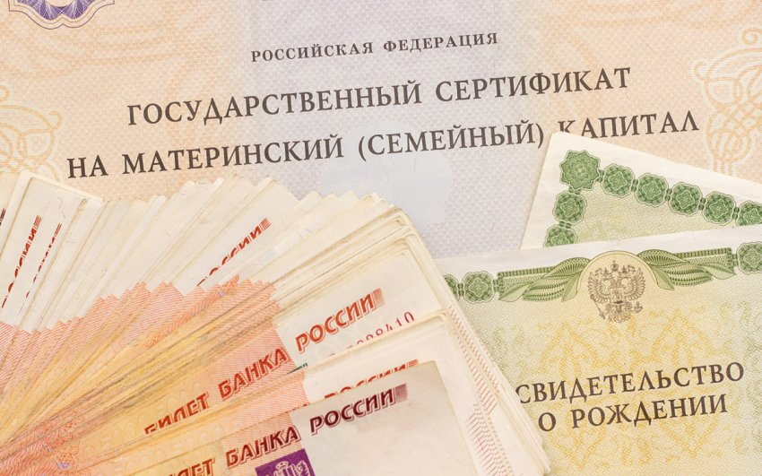 Правила использования маткапитала в России упростили