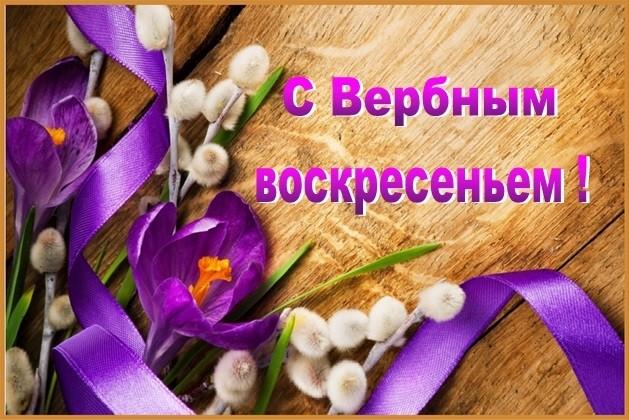 Поздравления с Вербным воскресеньем в картинках, в стихах, красивые