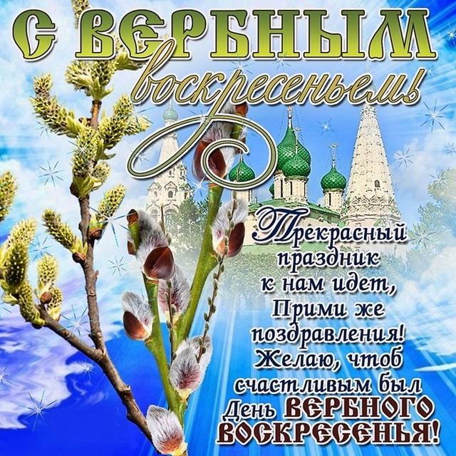 Поздравления с праздником Вербного воскресенья в стихах