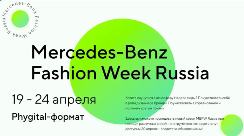 Mercedes-Benz Fashion Week Russia: sustainable fashion и digital-инновации