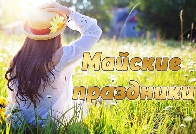 Весенние «каникулы» в России: 10 мая 2021 года – выходной или рабочий день