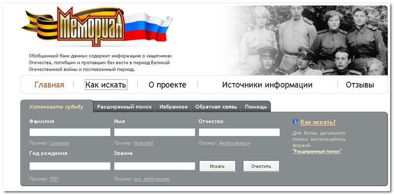 Поиск информации о фронтовиках: где содержатся архивные данные