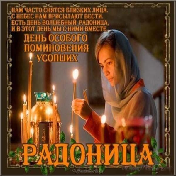 Короткие поздравления и красивые открытки с Радоницей