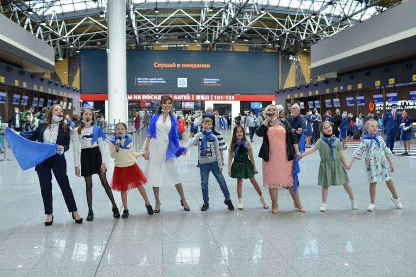 В аэропорту Шереметьево состоялся патриотический флешмоб «Синий платочек»