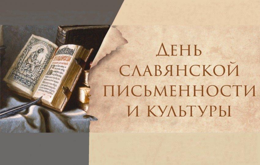 История и значение Дня славянской письменности и культуры