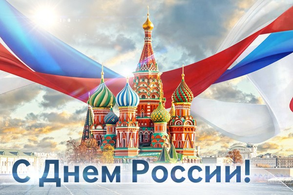 Красивые поздравления с Днем России в стихах и мерцающих картинках