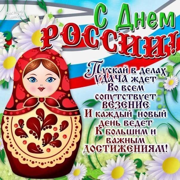 Открытки с Днем России 12 июня, с поздравлением, прикольные, веселые, гифки