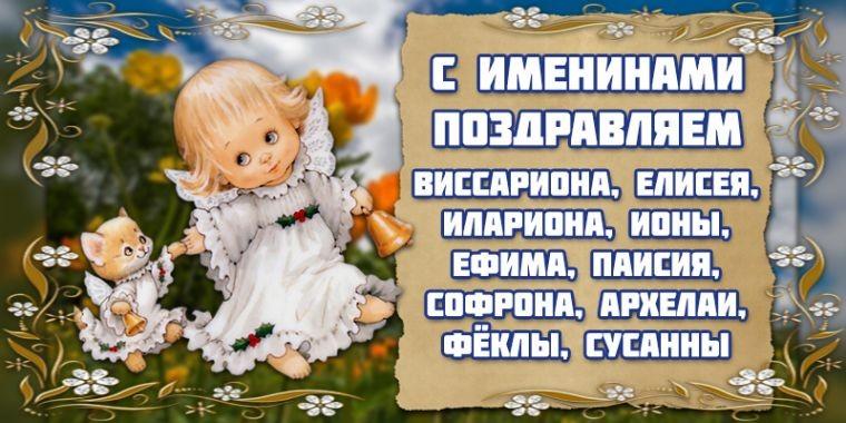Какой церковный праздник сегодня, 19 июня, почитается в православном мире
