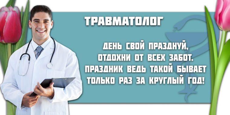 Веселые и душевные поздравления с Днем медицинского работника в картинках и стихах