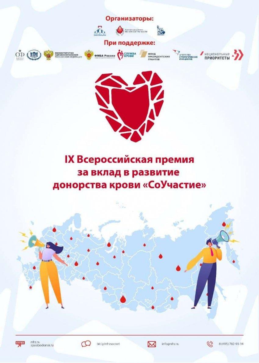 Премия «СоУчастие»: лучшие практики в сфере донорства получат награды