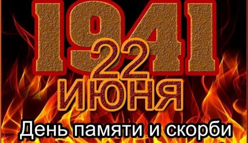 В российских городах 22 июня 2021 года пройдут мероприятия и акции, посвященные Дню памяти и скорби