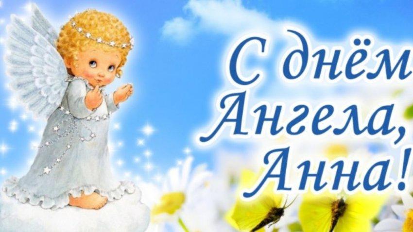 Красивые открытки с именинами Анны, 25 июня 2021 года