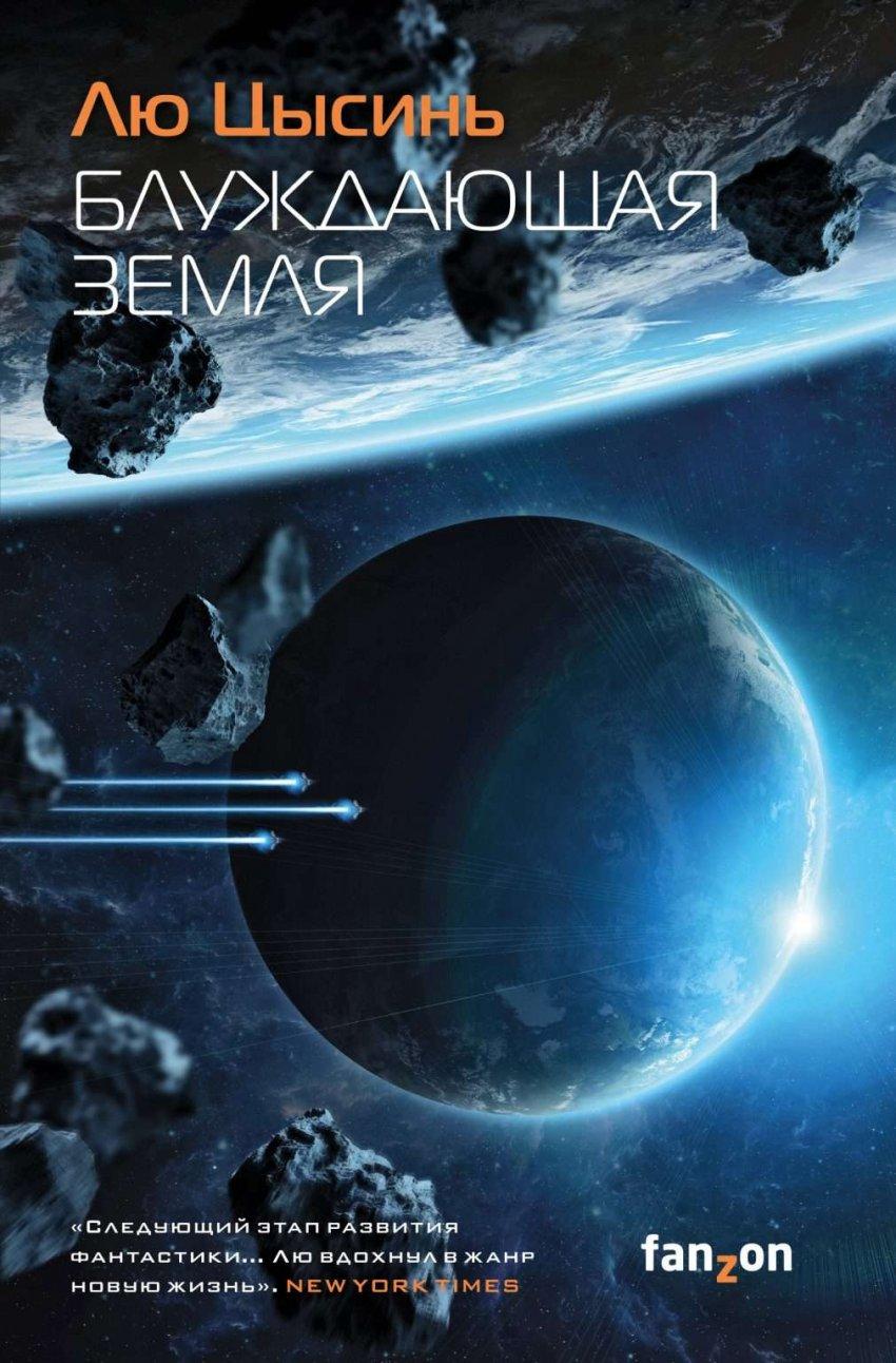 Китай использует мифологию и научную фантастику, чтобы продать миру свою космическую программу
