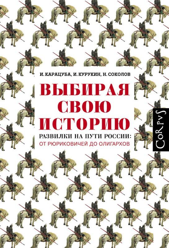 Как разобраться в истории России