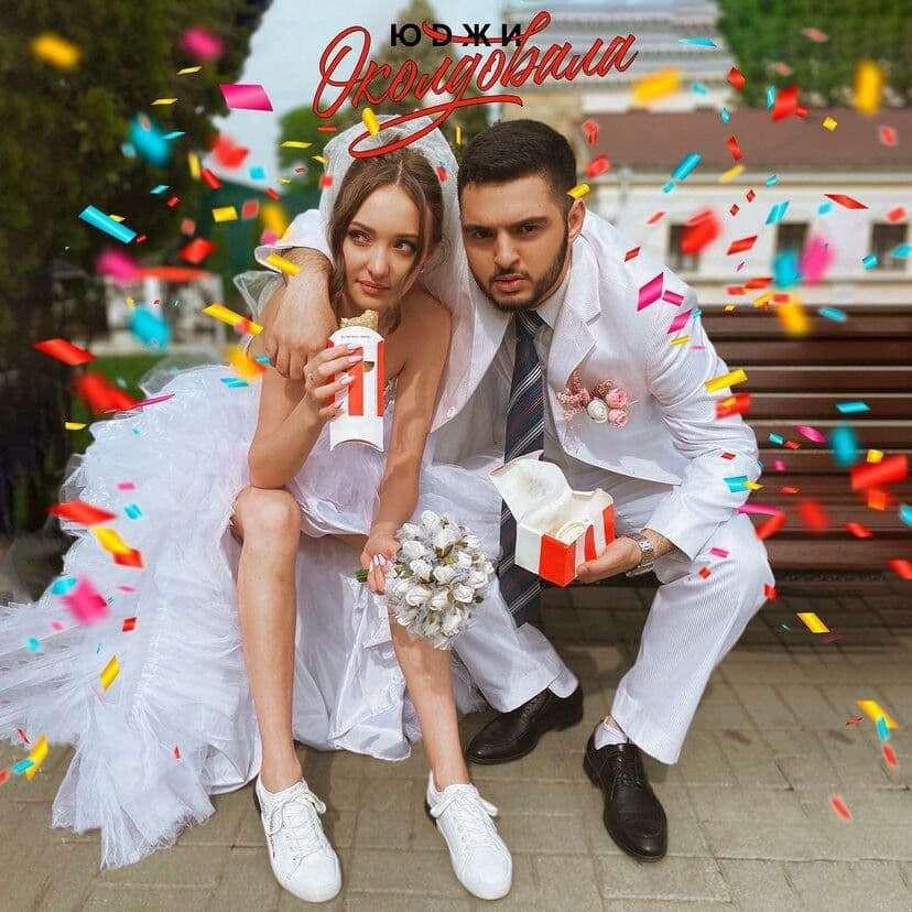 19-летний Юджи, участник шоу «Песни» на ТНТ, женился и развёлся в один день