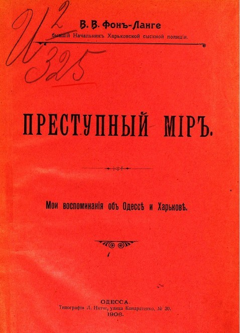 История настоящего Шерлока Холмса из Одессы